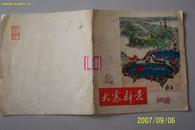 彩色配诗大开本连环画 大寨新景:74年1版1印人美版