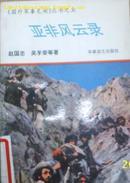 《国外军事见闻》丛书之五-亚非风云录(馆藏书)