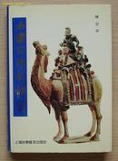 护封布面精装本 中国古陶瓷鉴赏 全品