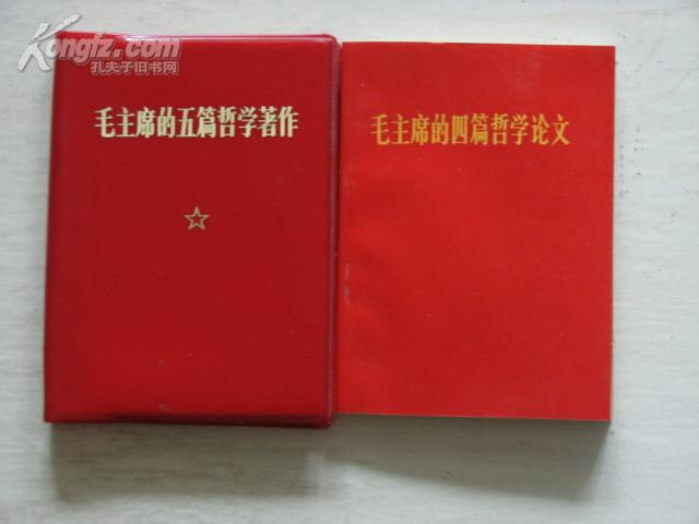 毛主席的五篇哲学著作(有毛像 林题)近10品