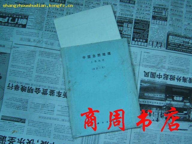 中国自然地理 土壤地理(插图一张)[商周自然科学类]