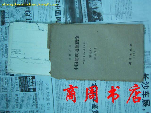 中国地震地质概论(图10页)/地震丛书[商周自然科学类]