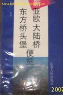 (江苏人民)新亚欧大陆桥东方桥头堡便览(馆藏本)