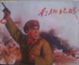 (连环画) 南征北战 BB  72年2印  8.2品