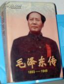 毛泽东传(1893-1949)