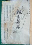 针灸聚英(1961年上海科技初版/—册全)