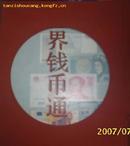 世界钱币通(纸币)