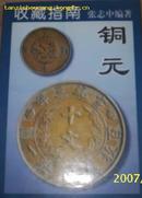 收藏指南(一)铜元
