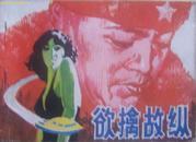 欲擒故纵(连环画)   BB  1版1印
