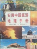 (广西人民)实用中国旅游地理手册