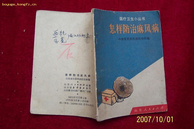 怎样防治麻风病:71年1版1印64开本 山东版