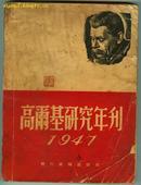 高尔基研究年刊.1947(原版创刊号.有书影)