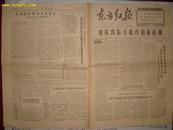 文革小报:东方红报 第22期 1967.4.1 8开4版