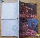 连环画:巴陵女侠(上下册)  BD   1版1印