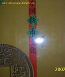 (天津人民)中国钱币文化