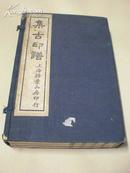 集古印谱(1函4册全)