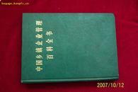 中国乡镇企业管理百科全书:87年1版上海1印16开精装硬壳本