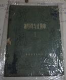 辅导员与红领巾(1/第四分册)1963.8品.1版1