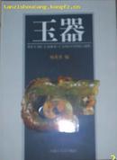 (内蒙古人民)古代文化艺术收藏丛书-玉器