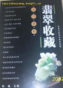 (云南)翡翠收藏入门百科
