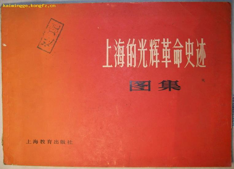 上海的光辉革命史迹图集