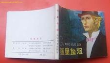 连环画  孤星血泪   BA  1版1印  大缺本  印81000册