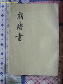 新唐书(9)