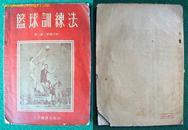 篮球训练法(迎奥运专题珍收藏,全—册,1954年人民体育初版,图43幅)