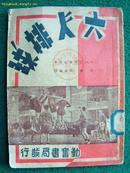 六人排球(迎奥运专题珍收藏,全—册,1953年勤奋书局五版,封面漂亮,多图)
