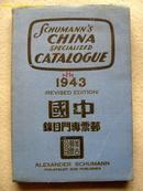 1943年 中国 邮票专门目录