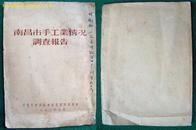 南昌市手工业情况调查报告(南昌手工业的资料书,1953年中南行政委员会编印)