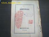 社会科学概论(1938年初版)陈伯达 陈昌浩 何干之 杨松 徐冰 徐懋庸 杜民(等)著