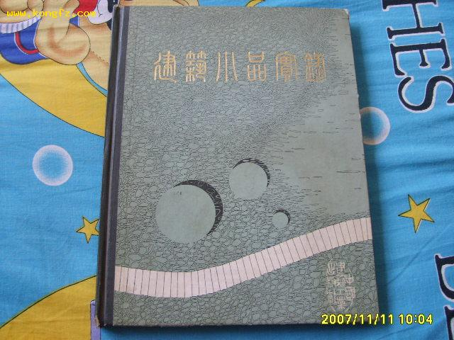 《建筑小品实录》16开布脊精装1980年1版1印