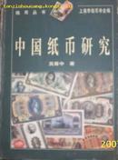 中国纸币研究