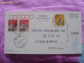 05年 大陆寄台湾军邮片