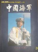 (人民)中国海军