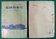 祖国的浙江(1956年初版、展示老浙江风貌,全—册,图多)