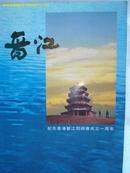 晋江---纪念香港晋江同乡会成立一周年(全铜板彩印)