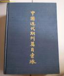 中国近代期刊篇目汇录〔第二卷〕上中下〕均为79,81,82年一印〔精装〕馆藏