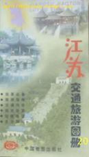 江苏交通旅游图册