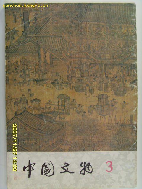 中国文物3