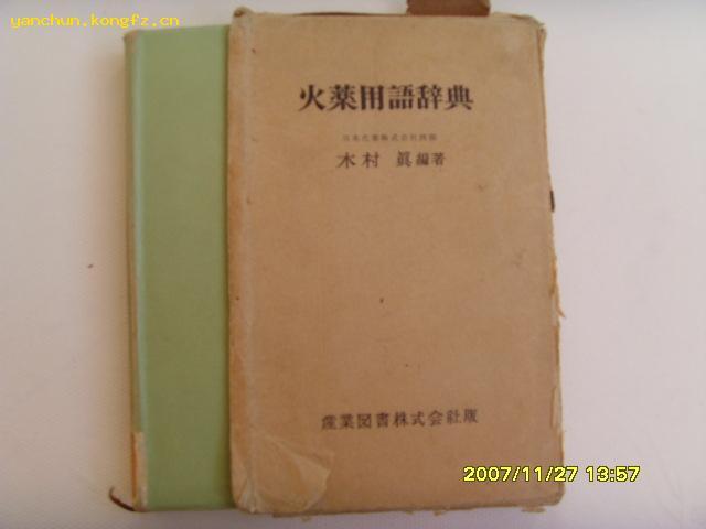 《火药用语辞典》日本原版昭和34年出版37年印刷