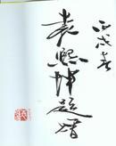 《国家杰出艺术成就·珍藏特刊(1):袁熙坤》(袁熙坤签名本,书价含邮)