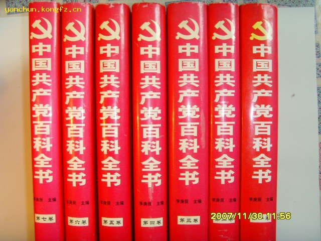 中国共产党百科全书(共七册,精装品相好发行量1000套)