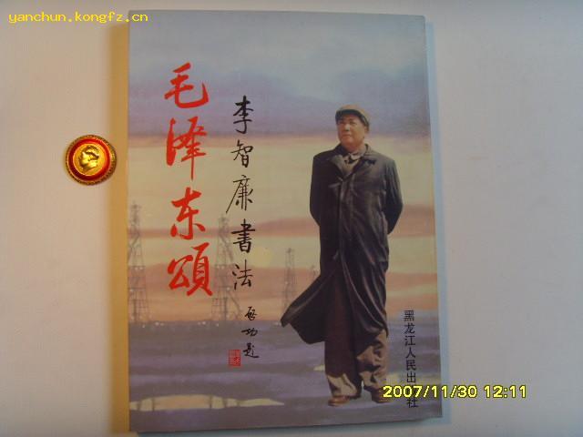 毛泽东颂李智廉书法