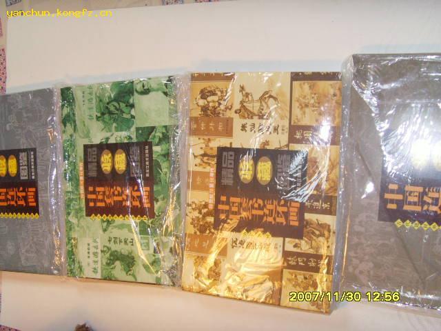 中国连环画精品收藏图鉴1.2册和中国套书连环画精品收藏图鉴4.5册共4册