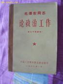 毛泽东同志论政治工作(军队干部读物)