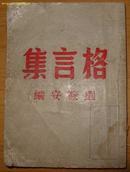 《格言集》64开 民国32年初版 9品A