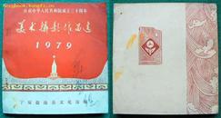 1979年宁夏盐池县(未正式出版)《美术摄影作品选》一厚册全