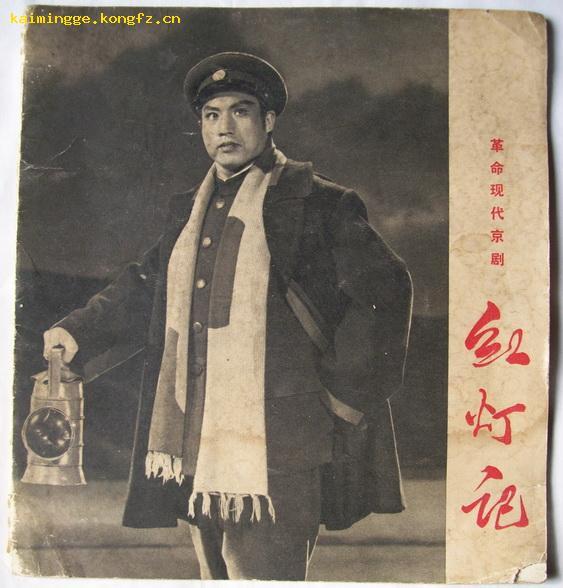革命现代京剧 红灯记 (黑白剧照)